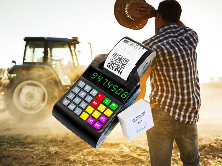Онлайн-касса фермерге опа бере ме?
