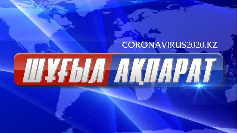 Қарағандыда тағы 6 адамнан коронавирус инфекциясы анықталды
