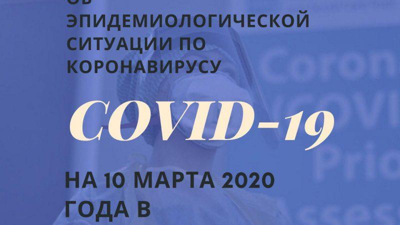 Коронавирусқа қатысты эпидемиологиялық жағдай туралы (10 наурыз, 2020 жыл)