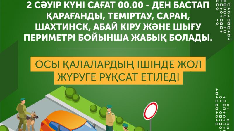 Қарағанды облысы әкімінің орынбасары аймақ тұрғындарына үндеу жолдады