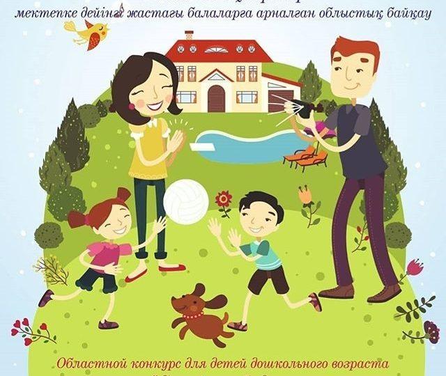 Қарағанды облыстық білім басқармасы балалар мен ата-аналарға арналған байқау жариялады