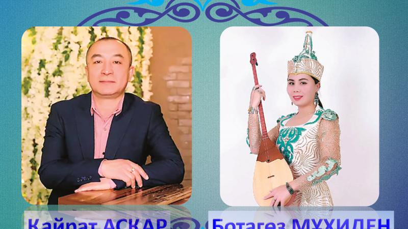 «Орталықта» онлайн-айтыс: Қайрат АСҚАР – Ботагөз МҰХИДЕН