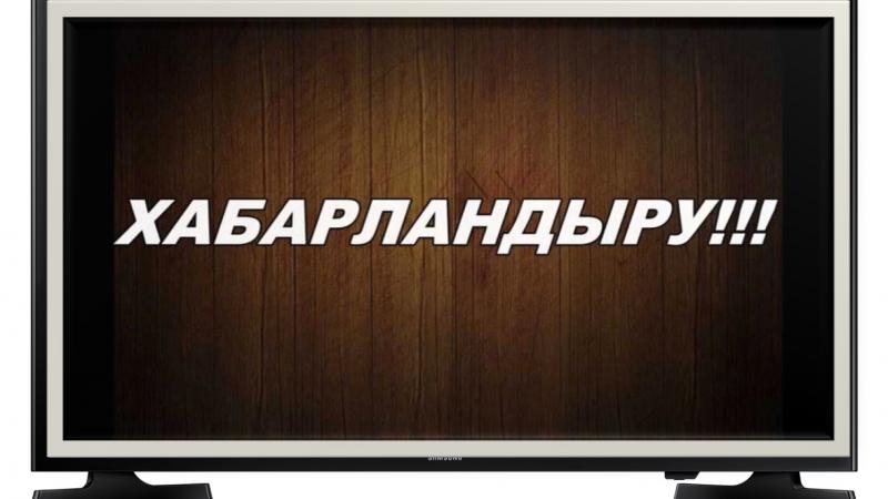 Қарағанды облысы тұрғындарының назарына