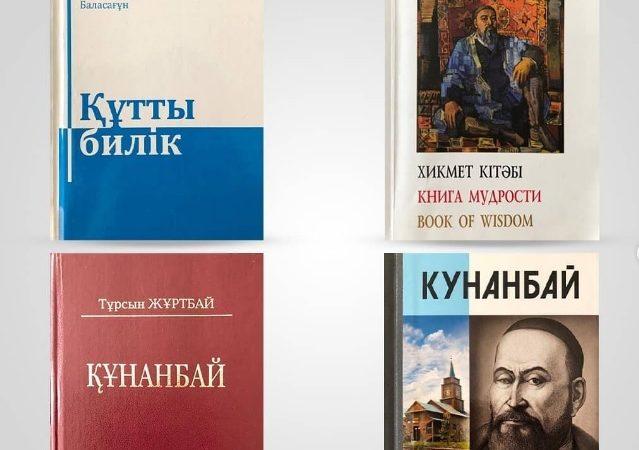 Кітап пен карантин немесе Президенттің кеңесі