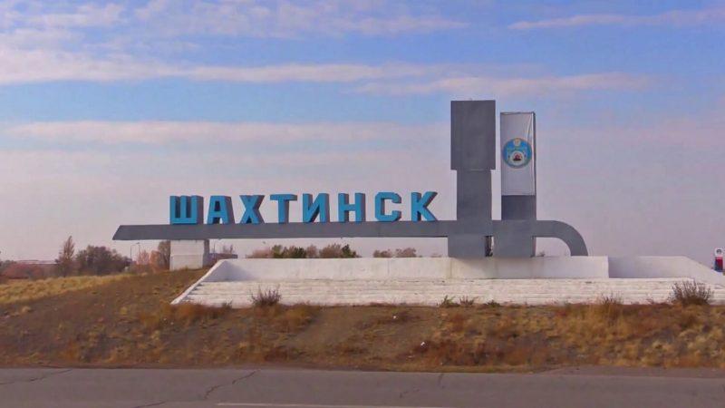 Шахтинск қаласында карантин режимі күшейтілді
