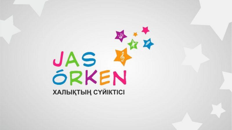 Қарағандылық алты бала республикалық «Жас Өркен» балалар сыйлығын иеленді