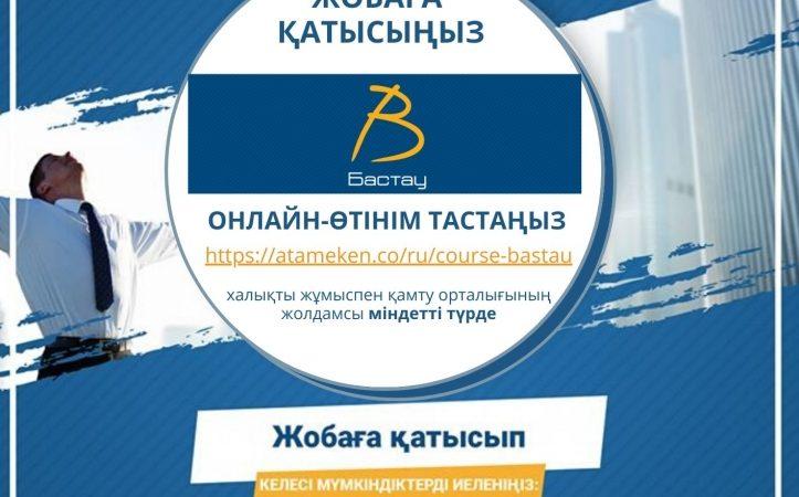 «Бастау Бизнес-2020»: Қарағанды облысында кәсіпкерлікті қолдау орталығы ашылды