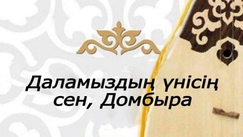 Қарағанды облысының жас домбырашыларын байқауға қатысуға шақырады