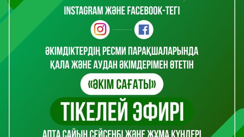 Қарағанды облысында әлеуметтік желілерде «Әкім сағаты» енгізіледі