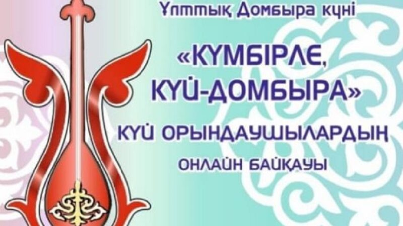 Қарағандылықтарды «Күмбірле, күй-домбыра» онлайн-байқауына қатысуға шақырады