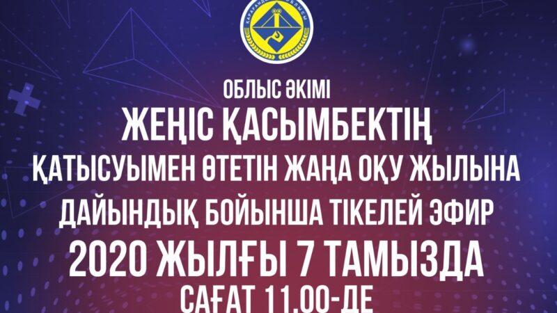 Жеңіс Қасымбек тікелей эфирде Қарағанды облысының жаңа оқу жылына дайындығы туралы айтады