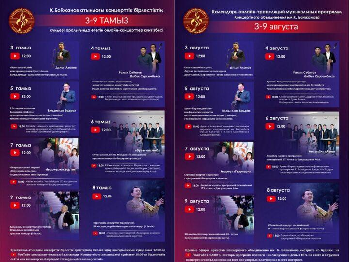 Қали Байжанов атындағы концерттік бірлестік онлайн-концерттерін қайта бастады