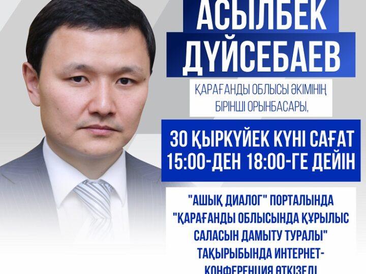 Асылбек Дүйсебаев интернет пайдаланушылардың сұрақтарына жауап береді