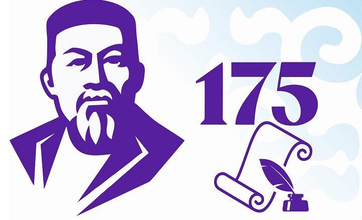 Абайдың 175 жылдығына арналған жас қаламгерлердің республикалық шығармашылық байқауы
