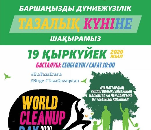 World clean up day Дүниежүзілік акциясы аясында сенбілік өтеді