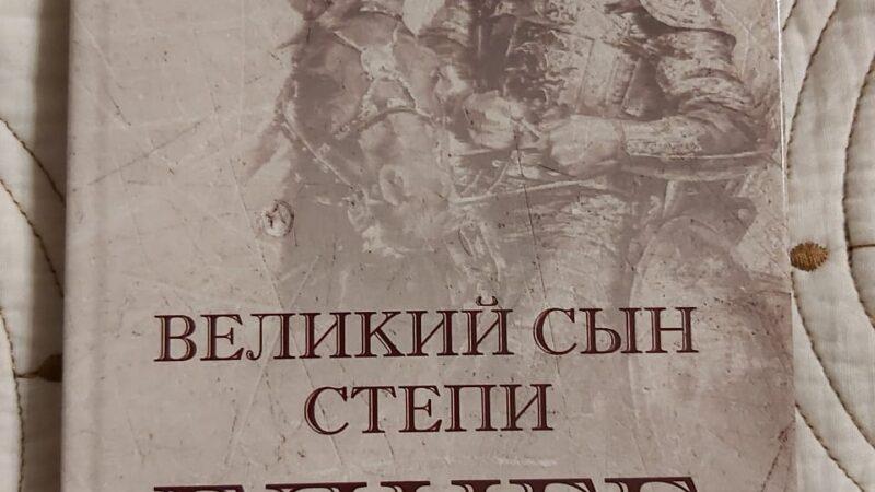 «Едіге» орысша сөйледі