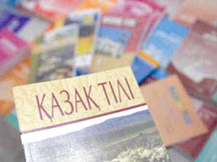 Қазақ тілінің жаңа белесі