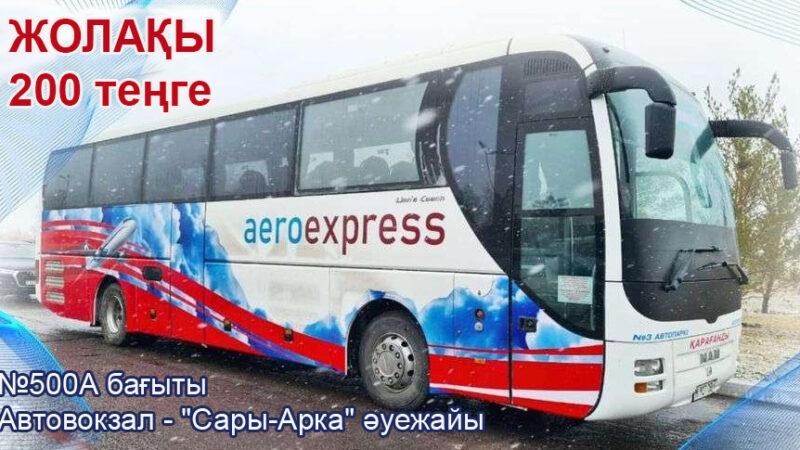 Автовокзал – «Сары-Арқа» әуежайы жаңа автобус бағыты ашылды