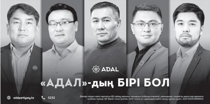 ADAL партиясы ең төменгі жалақыны көтеруді ұсынды