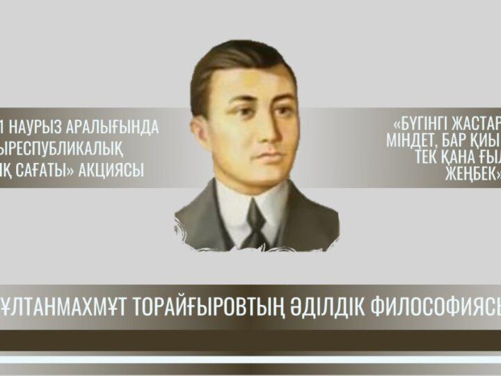 Адалдық сағаты: Сұлтанмахмұт Торайғыровтың әділдік философиясы