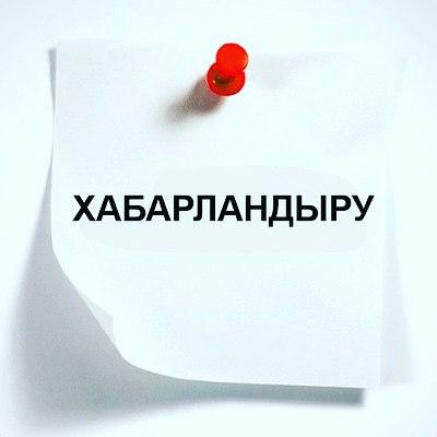 ХАБАРЛАНДЫРУ