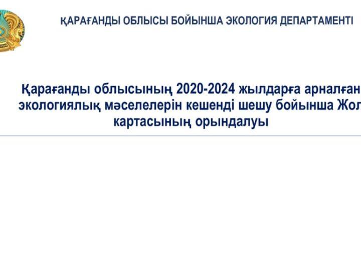 Қарағанды облысының экологиялық проблемаларын кешенді шешу жөніндегі 2020-2024 жылдарға арналған Жол картасы