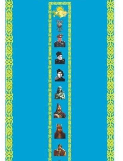 «Жауынгерлік даңқ» – батырлық үлгісі