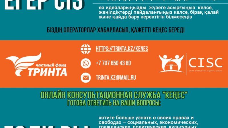 Ауыл тұрғындары үшін онлайн кеңес беру қызметі іске қосылды