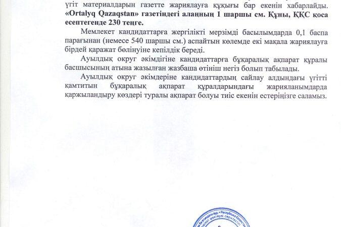 «Ortalyq Qazaqstan» газетінде ауылдық округ әкімдері сайлауына кандидаттардың материалдарын жариялауға ақпараттық прайс-парағы