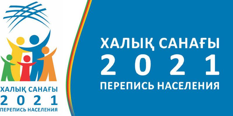 Қарағанды облысында 402 844 адам халық санағынан өтті