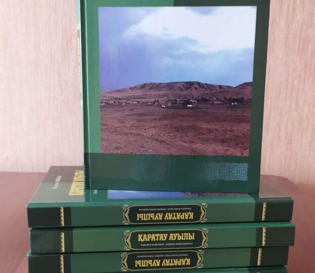 Энциклопедияда – ауыл тарихы