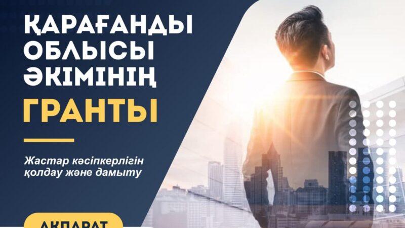 Қарағанды облысы әкімінің гранты