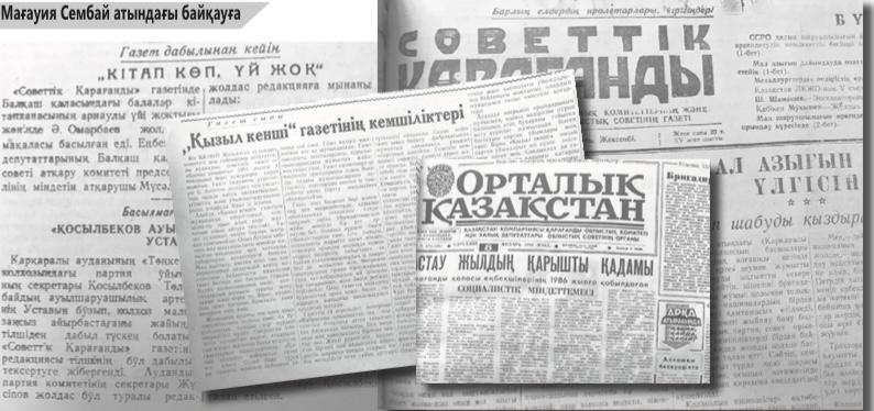 Газет оқымаумен мақтану немесе газеттің шыбынды да, министрді де құлатар қуаты